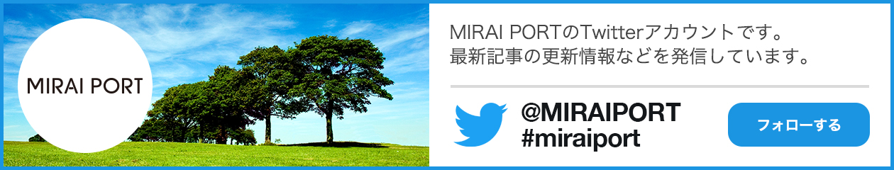 MIRAI PORTのTwitterアカウントです。最新記事の更新情報などを発信しています。