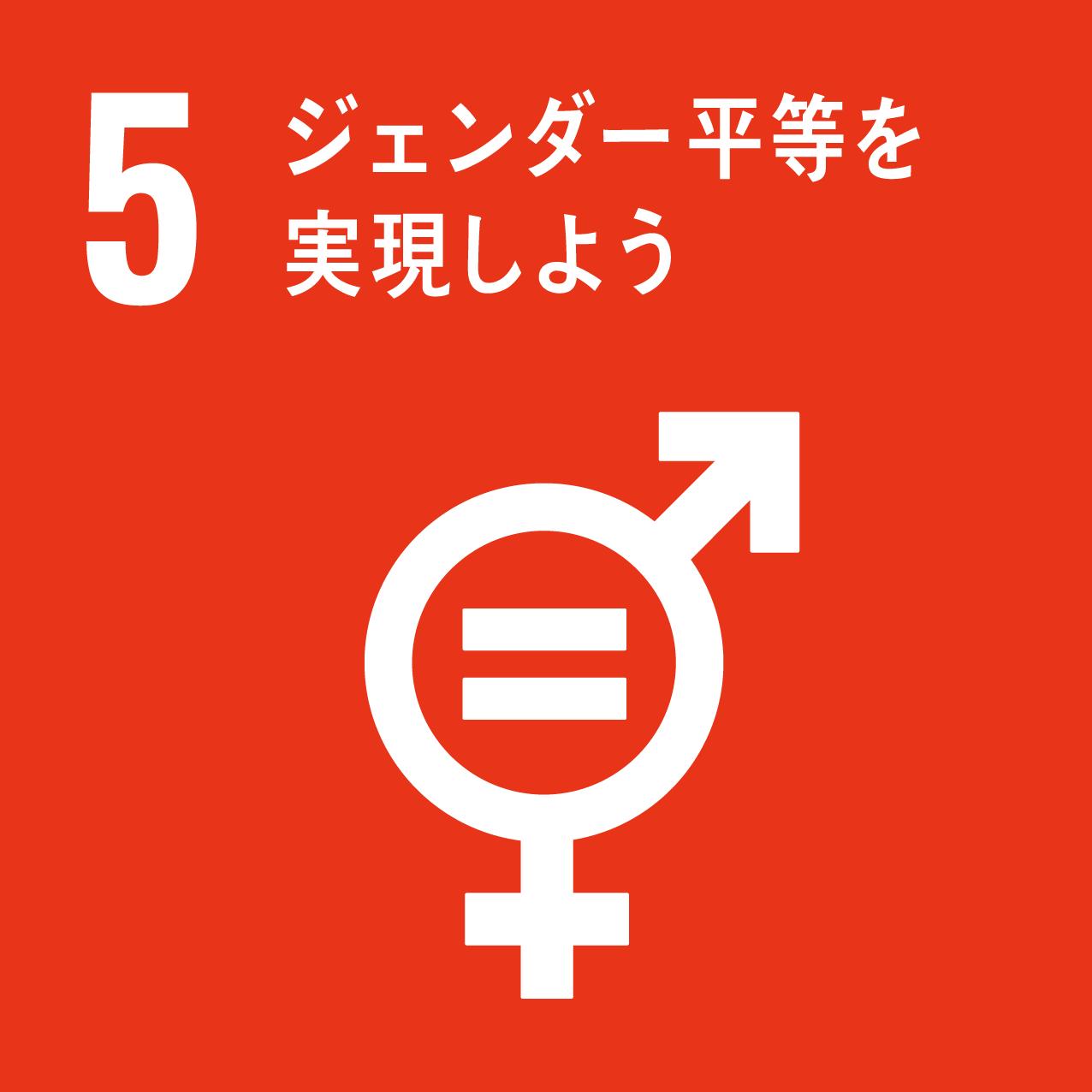 05ジェンダー平等を実現しよう