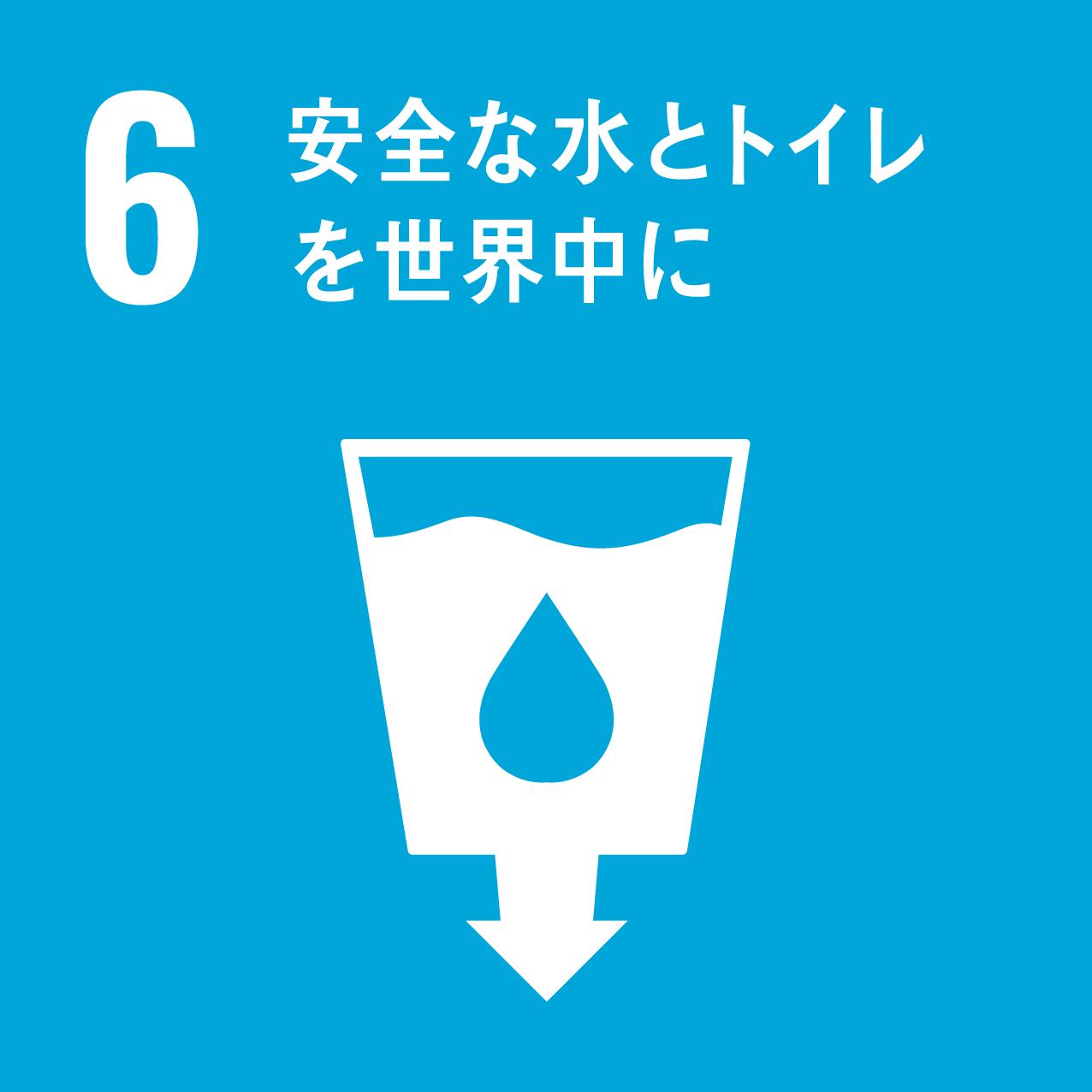 06安全な水とトイレを世界中に