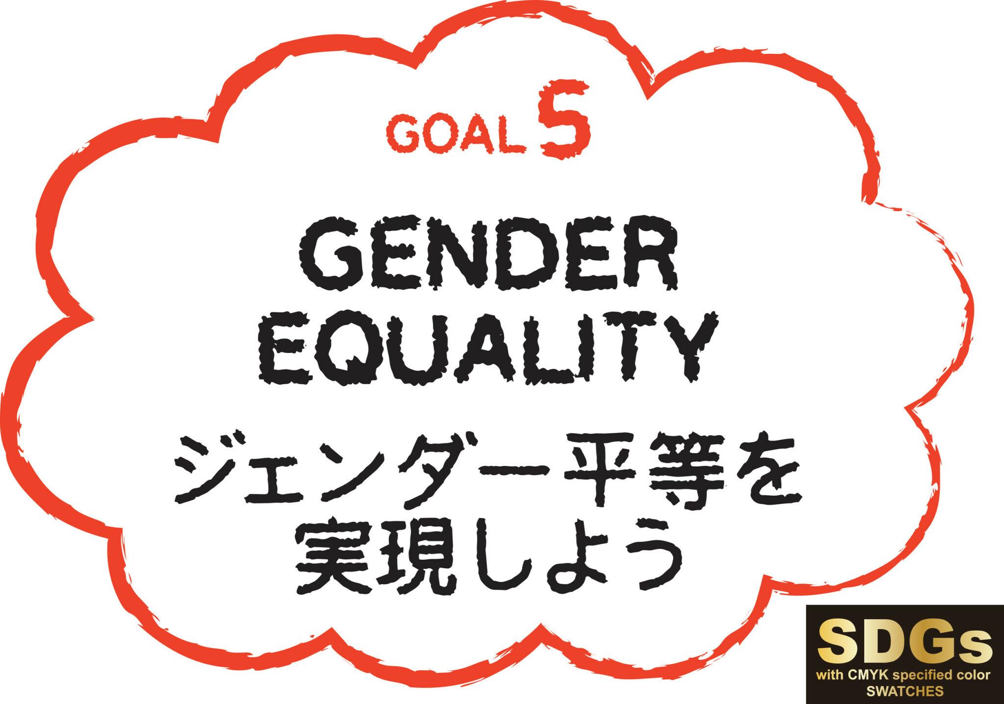 取り組み ジェンダー 平等